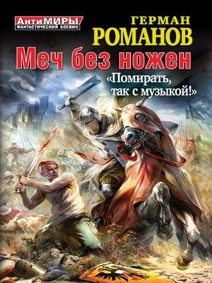 cover image of Меч без ножен. «Помирать, так с музыкой!»