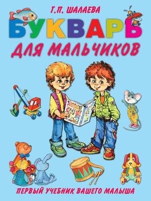 cover image of Букварь для мальчиков