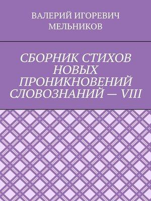 cover image of СБОРНИК СТИХОВ НОВЫХ ПРОНИКНОВЕНИЙ СЛОВОЗНАНИЙ–VIII