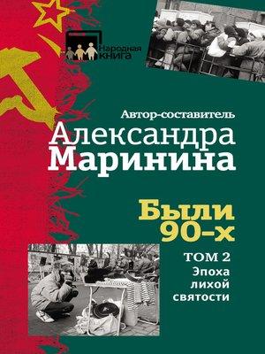cover image of Были 90-х. Том 2. Эпоха лихой святости