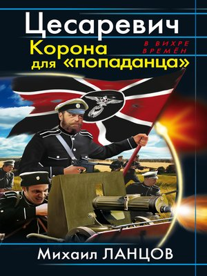 cover image of Цесаревич. Корона для «попаданца»