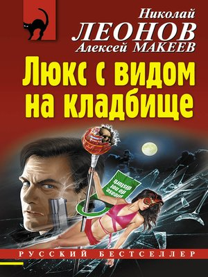 cover image of Люкс с видом на кладбище