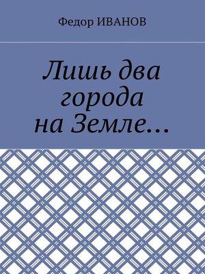 cover image of Лишь два города на Земле...