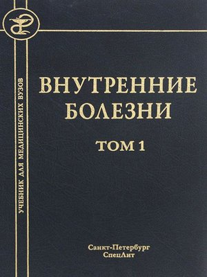cover image of Внутренние болезни. Том 1