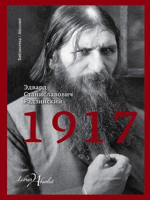 cover image of 1917. Российская империя. Падение