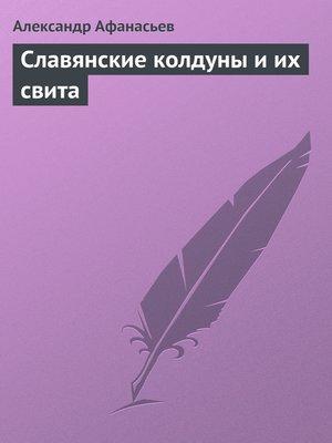 cover image of Славянские колдуны и их свита