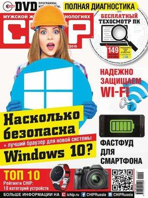 cover image of CHIP. Журнал информационных технологий. №12/2015