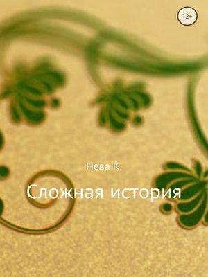 cover image of Сложная история