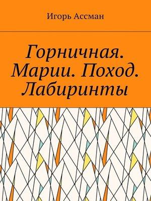 cover image of Горничная. Марии. Поход. Лабиринты