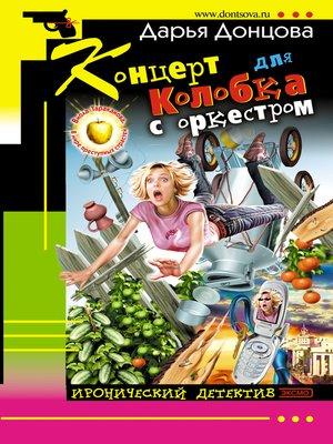 cover image of Концерт для колобка с оркестром