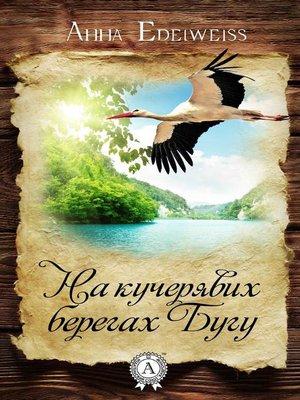 cover image of На кучерявих берегах Бугу