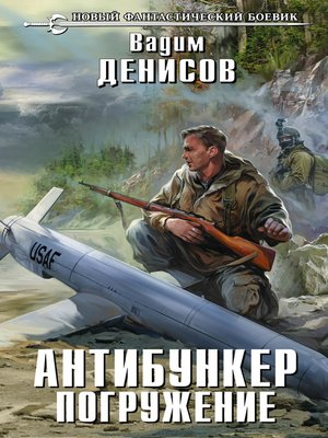 cover image of Антибункер. Погружение