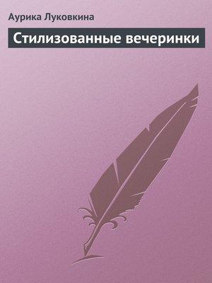 cover image of Стилизованные вечеринки