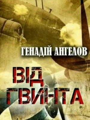 cover image of Від гвинта