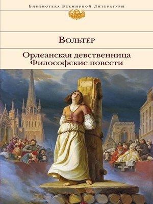 cover image of Орлеанская девственница. Философские повести (сборник)