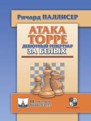 cover image of Атака Торре. Дебютный репертуар за белых