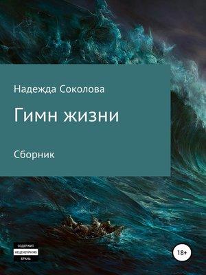 cover image of Гимн жизни