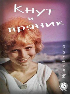 cover image of Кнут и пряник