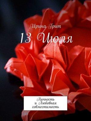 cover image of 13 Июля. Личность и любовная совместимость