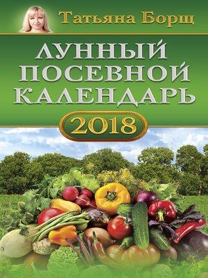 cover image of Лунный посевной календарь на 2018 год