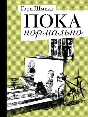 cover image of Пока нормально