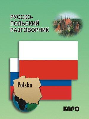 cover image of Русско-польский разговорник
