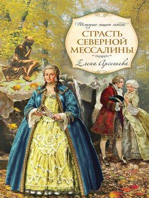 cover image of Страсть Северной Мессалины