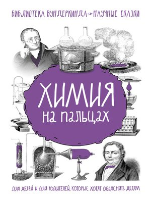 cover image of Химия на пальцах