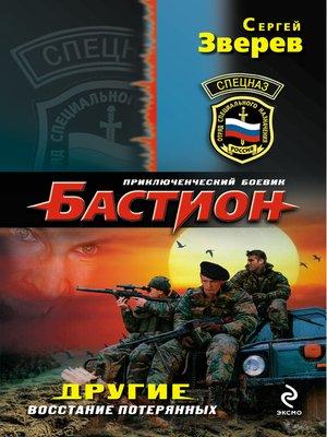 cover image of Восстание потерянных