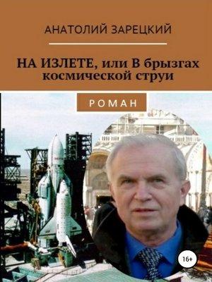 cover image of На излёте, или В брызгах космической струи