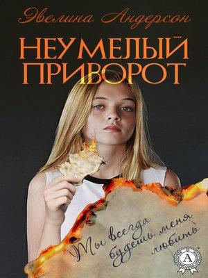 cover image of Неумелый приворот