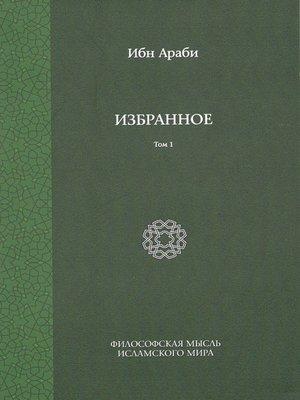 cover image of Избранное. Том 1