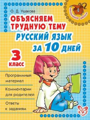 cover image of Объясняем трудную тему. Русский язык за 10 дней. 3 класс