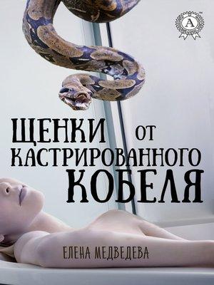 cover image of Щенки от кастрированного кобеля