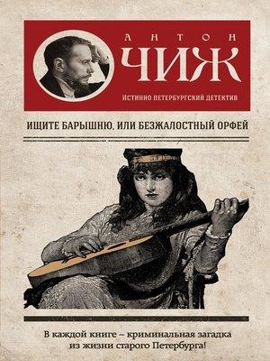 cover image of Ищите барышню, илиБезжалостный Орфей