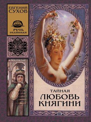 cover image of Тайная любовь княгини