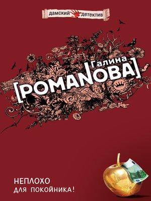 cover image of Неплохо для покойника!