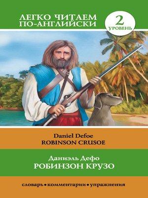 cover image of Робинзон Крузо / Robinson Crusoe
