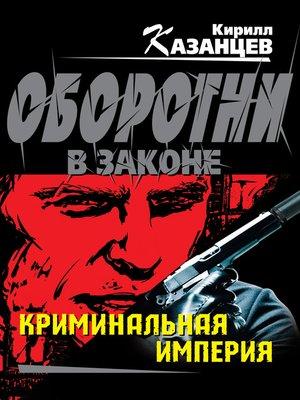 cover image of Криминальная империя