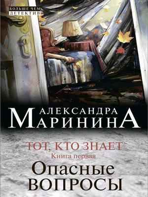 cover image of Тот, кто знает. Книга первая. Опасные вопросы