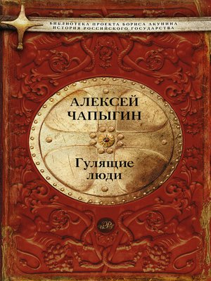 cover image of Гулящие люди