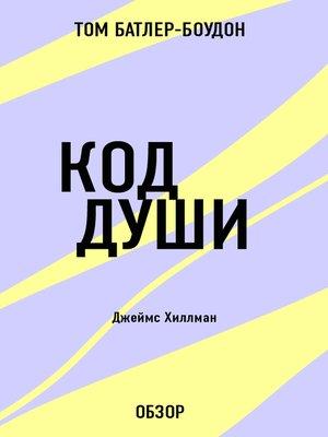 cover image of Код души. Джеймс Хиллман (обзор)
