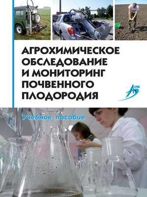 cover image of Агрохимическое обследование и мониторинг почвенного плодородия. Учебное пособие