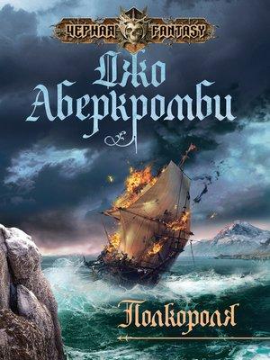 cover image of Полкороля