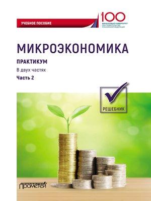 cover image of Микроэкономика. Часть 2. Решебник