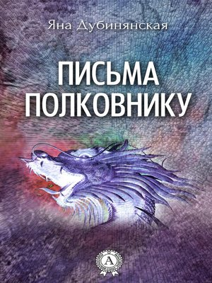 cover image of Письма полковнику