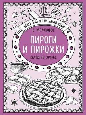 cover image of Пироги и пирожки. Сладкие и соленые
