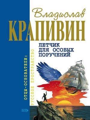 cover image of Летчик для особых поручений