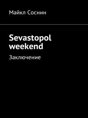 cover image of Sevastopol weekend. Заключение