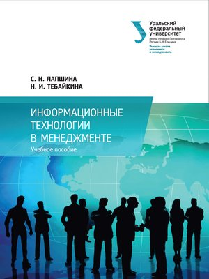 cover image of Информационные технологии в менеджменте